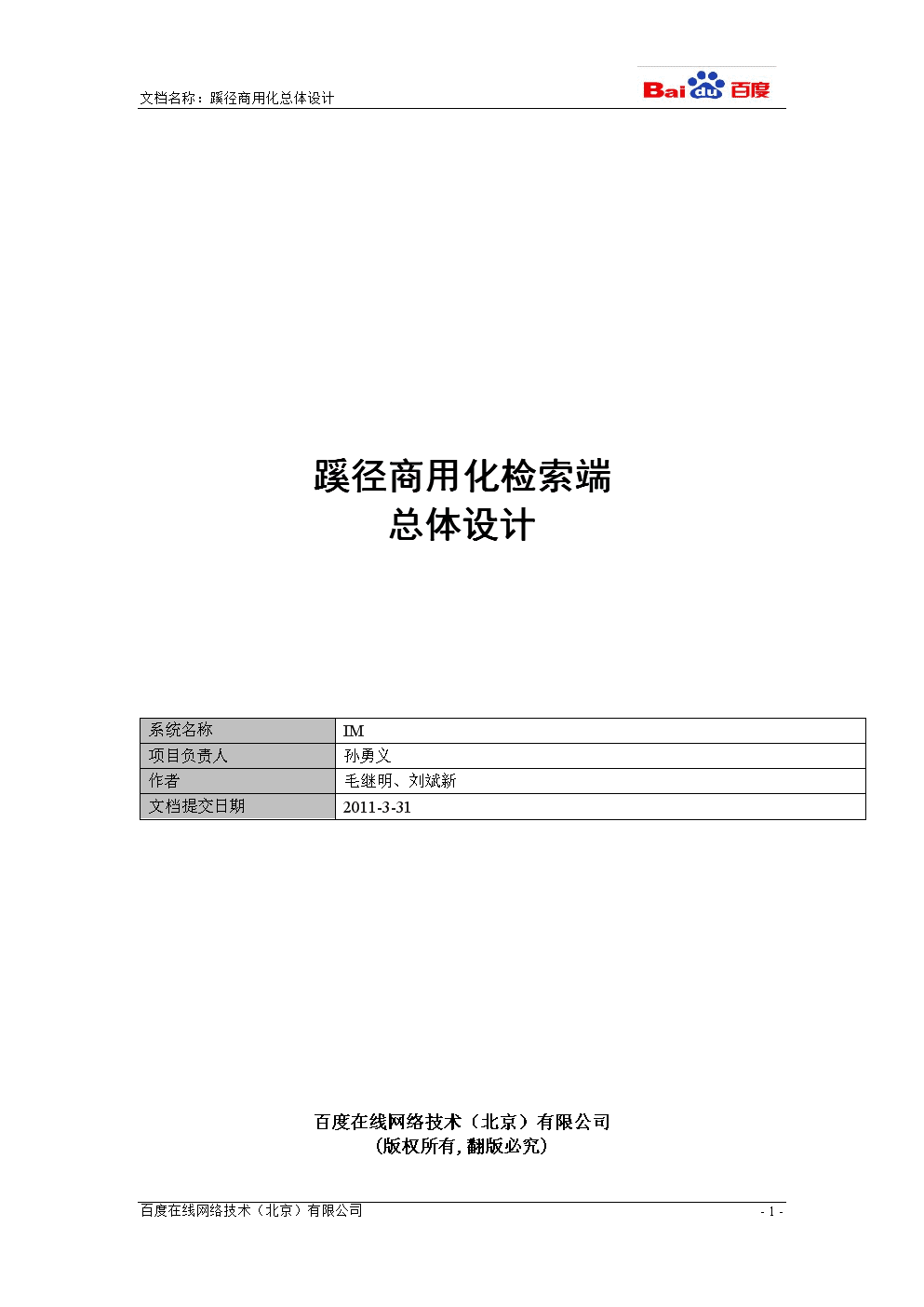 蹊径商用化_总体设计.doc