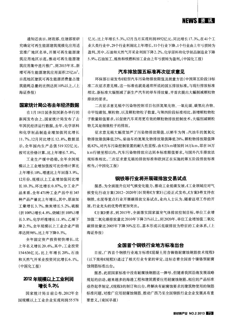汽车排放国五标准再次征求意见.pdf 1页