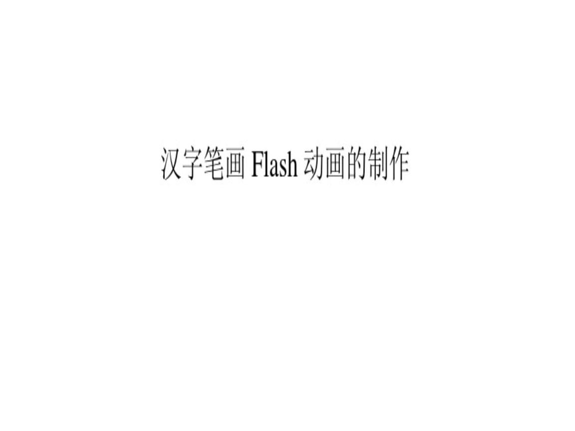 汉字笔画Flash动画制作.ppt
