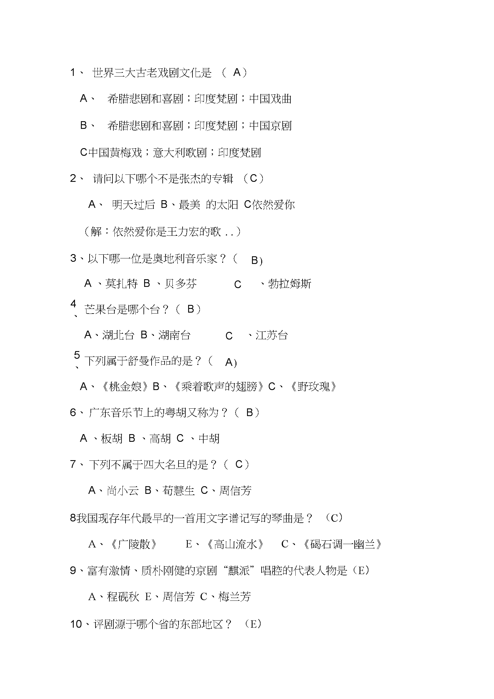 a,京剧 b ,川剧 c ,秦腔 47,王国维在《人间词话》中提出了什么说?图片