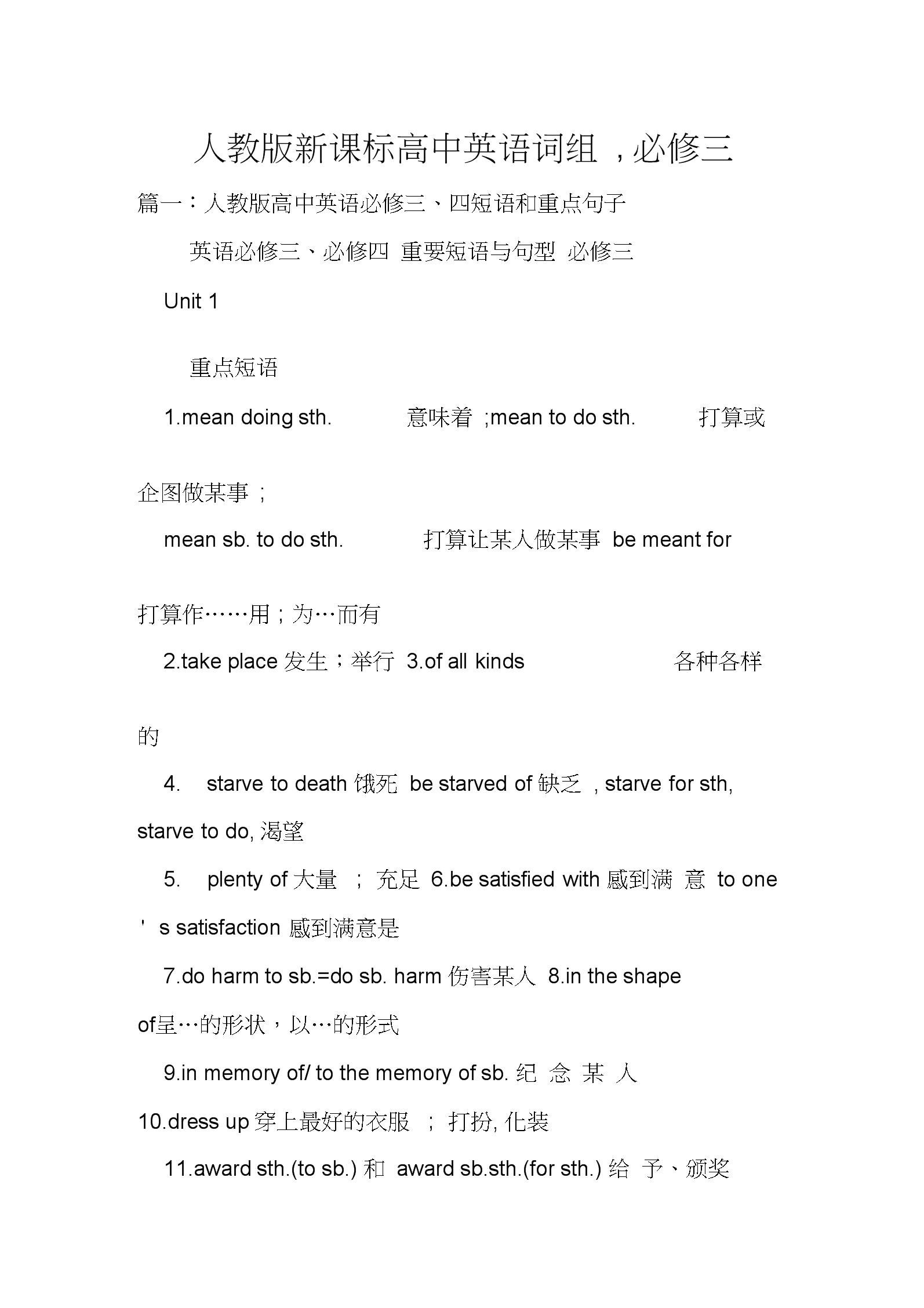 docx 33页