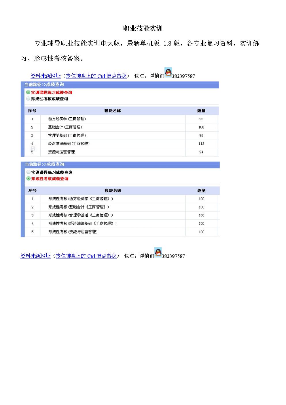 职业技能实训平台18版-实训练习-市场营销学.doc