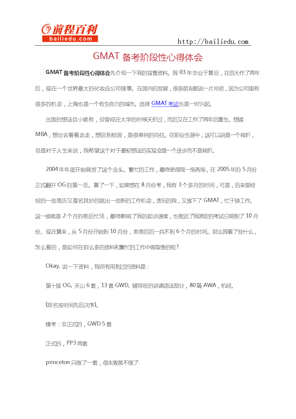 GMAT备考阶段性心得体会.docx