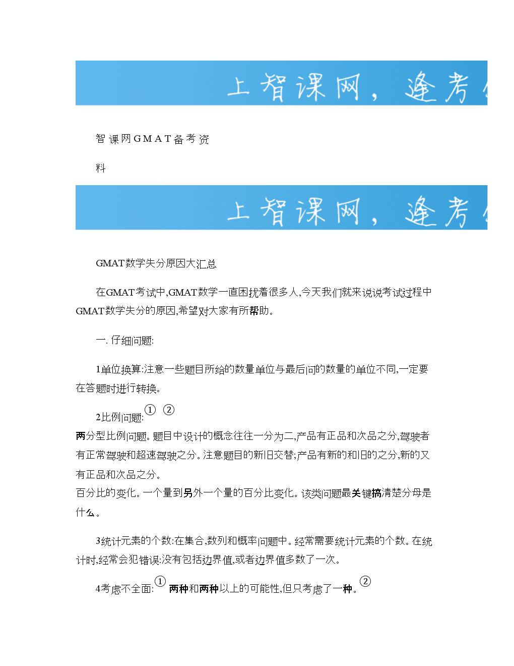 GMAT数学失分原因大汇总.doc
