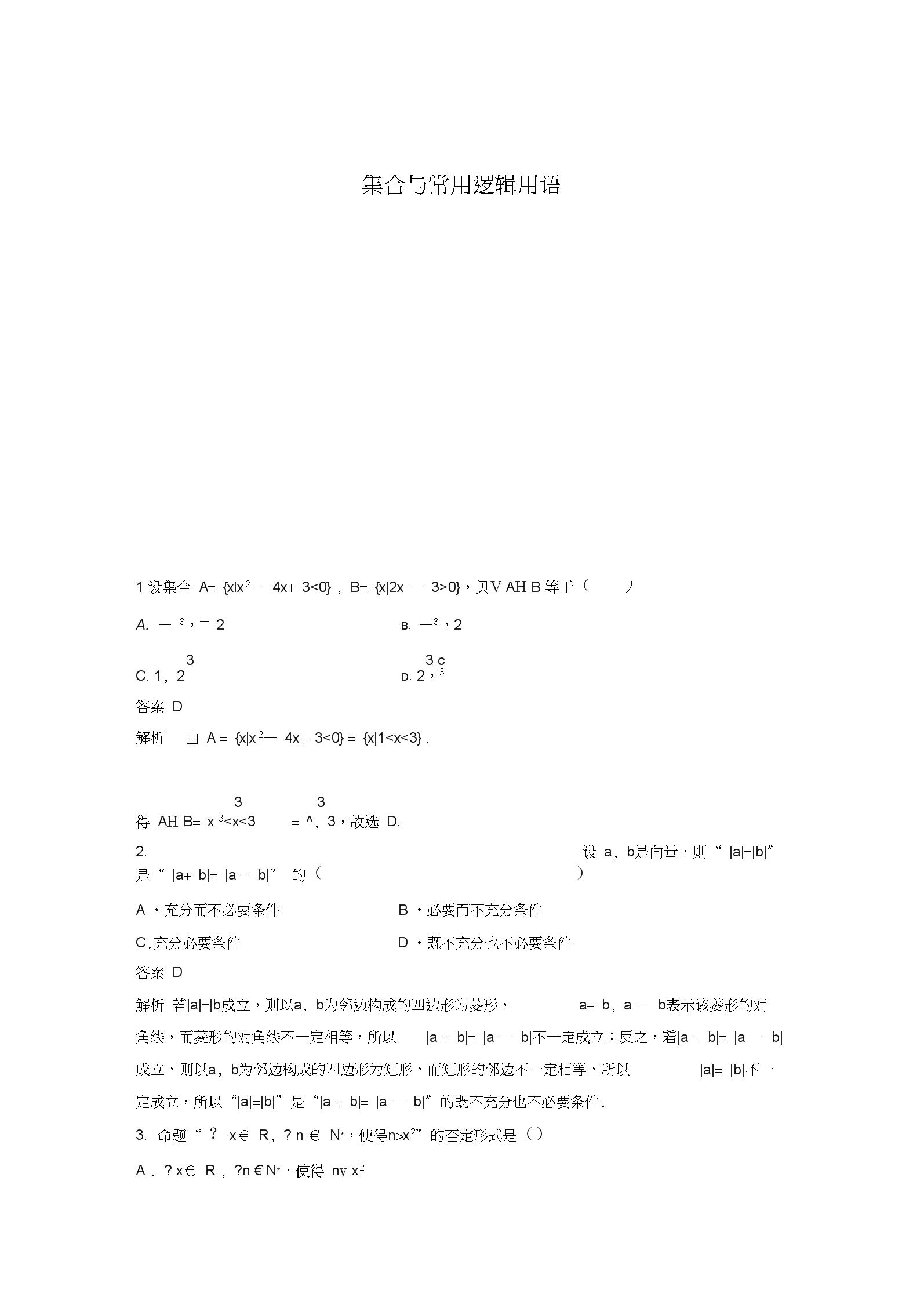专题1集合与常用逻辑用语、不等式第1讲集合与常用逻辑用语、不等式.docx