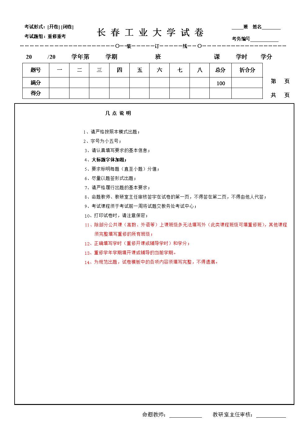 考试形式:[开卷] [闭卷] - ccuteducn.doc