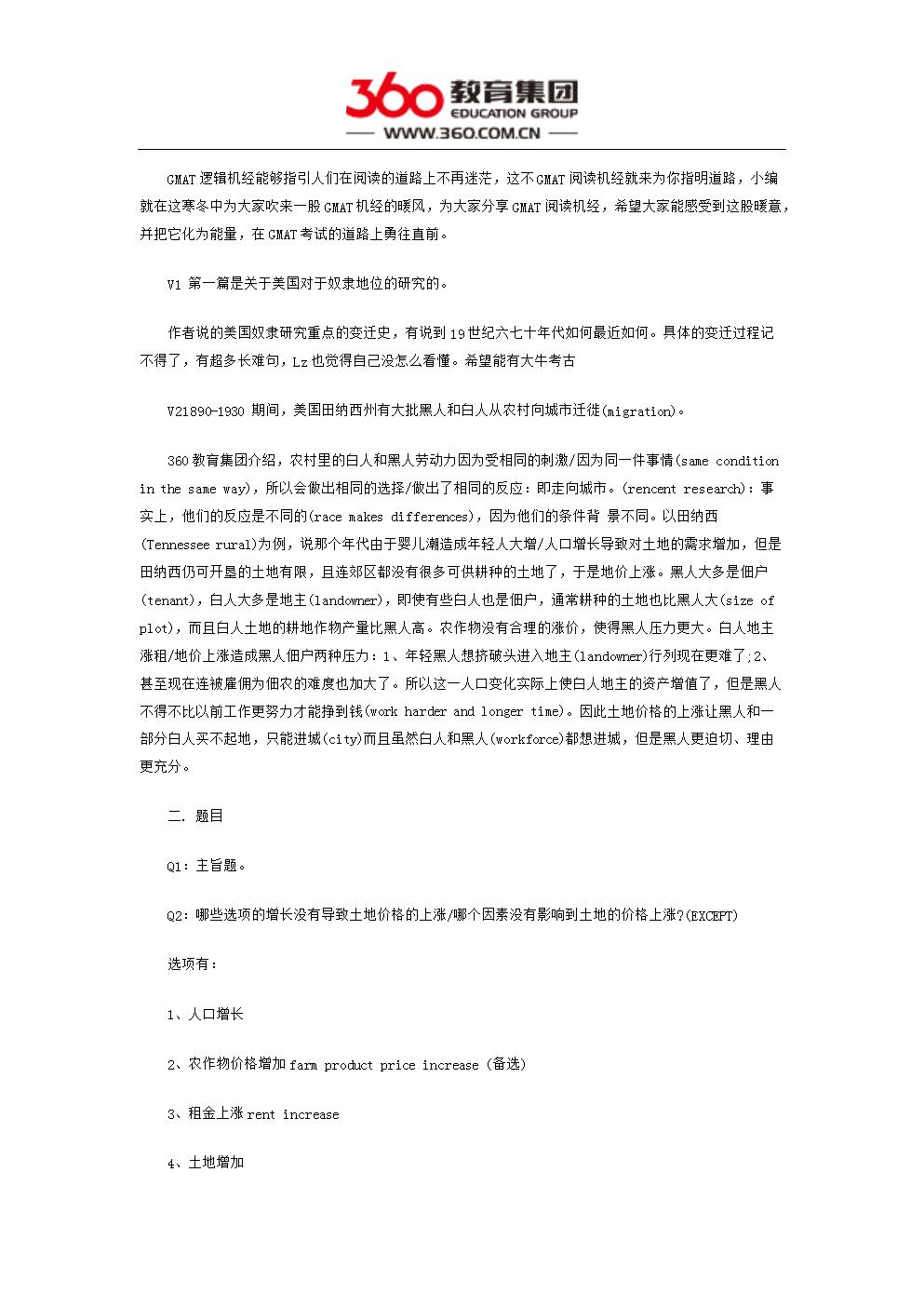 GMAT黑人白人移民潮考题.docx