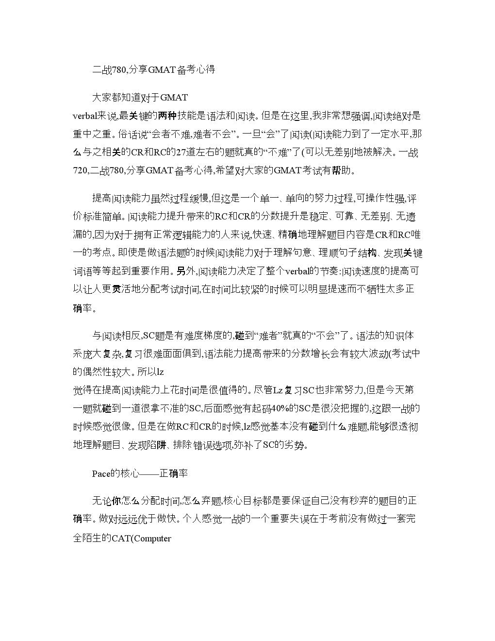 二战780,分享GMAT备考心得-.doc