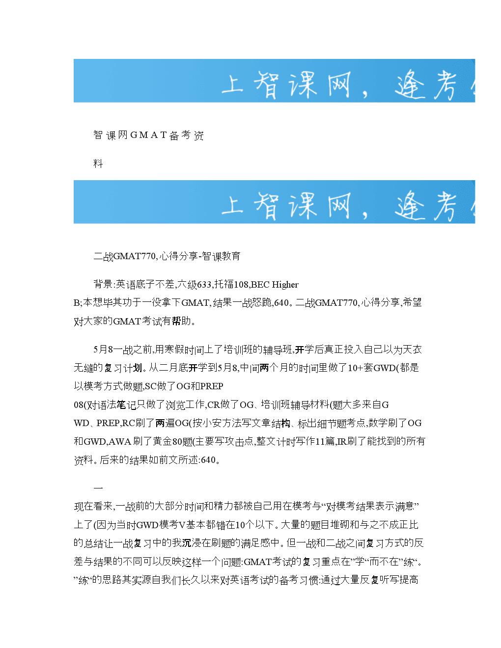 二战GMAT770,心得分享-智课教育.doc