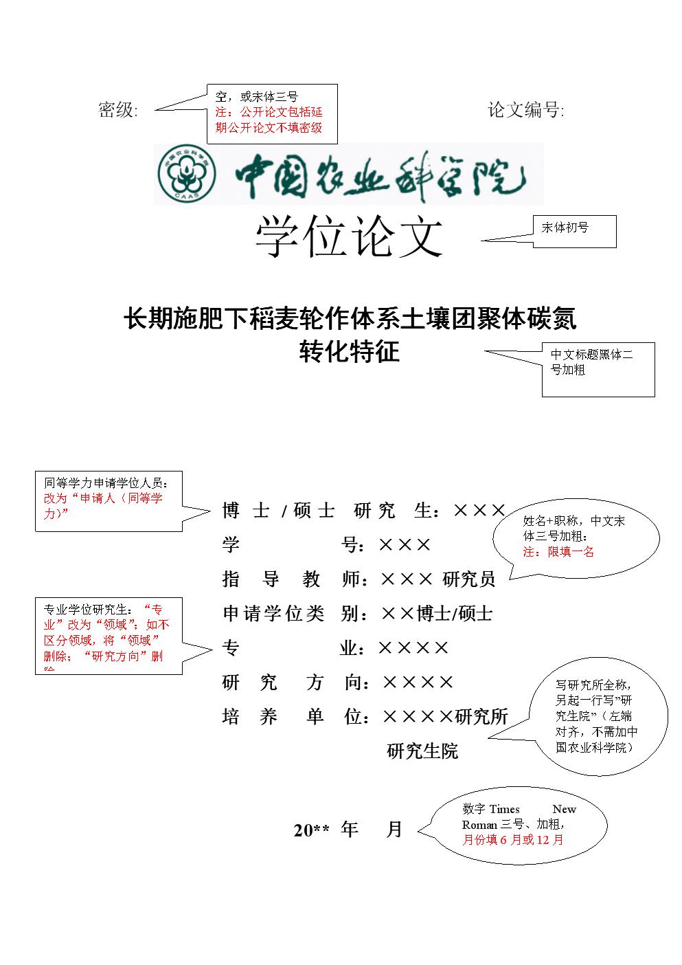 密级 论文编号 - caas.doc