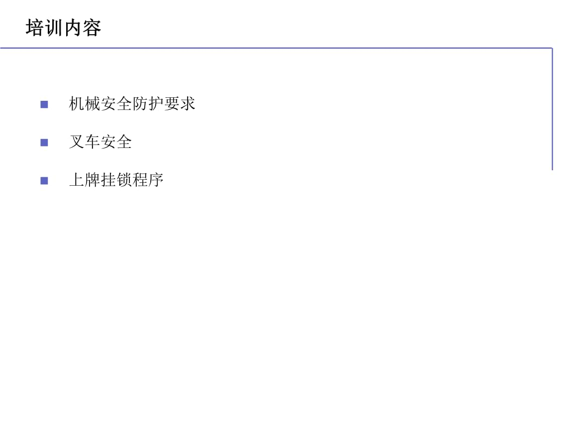 MachinerySafetycn机械安全防护要求教材课程.ppt