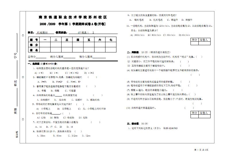 机械设计基础08-09-1机基(07模具)期末卷A.pdf