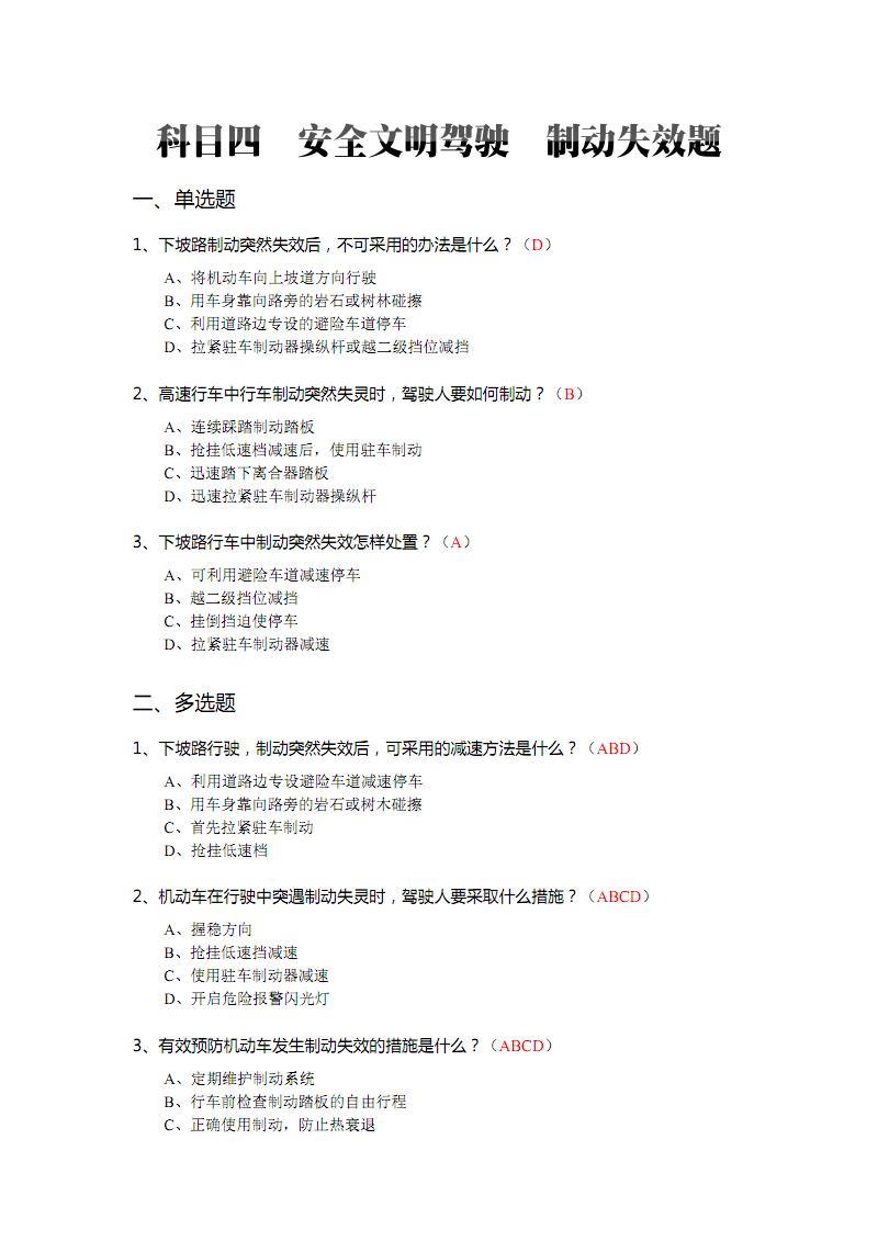 科目四 制动失效题.pdf