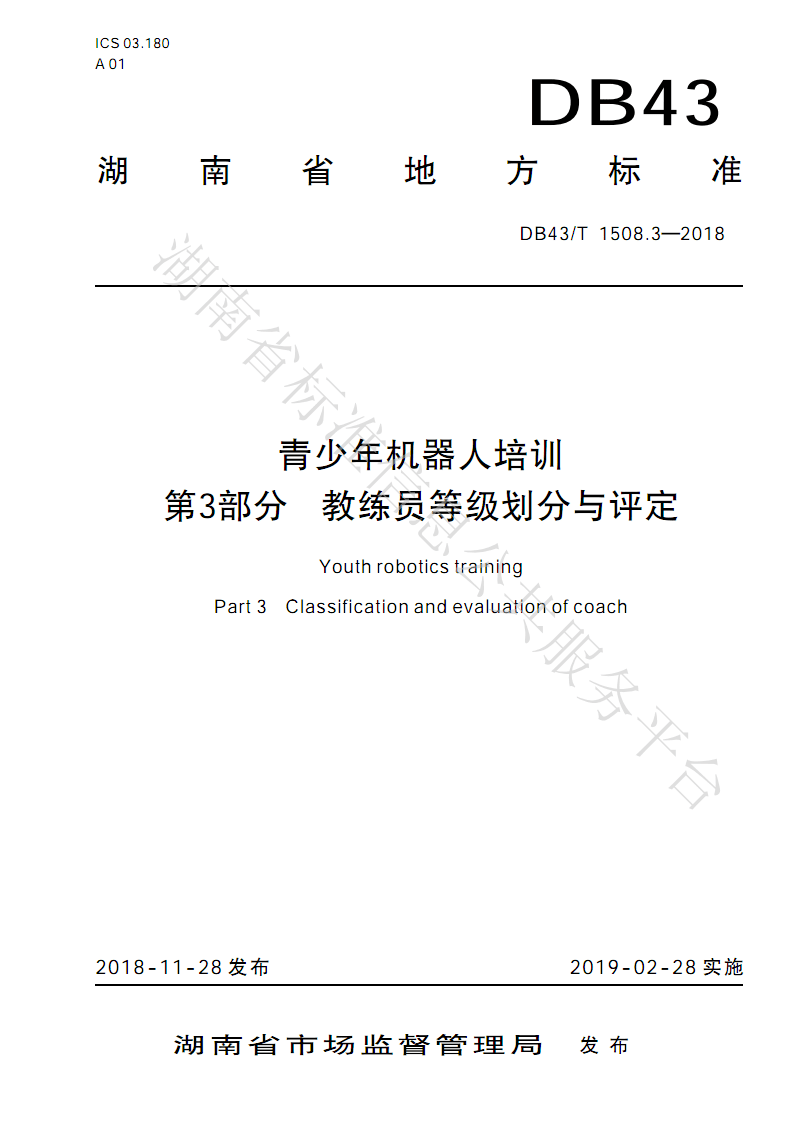 DB43∕T 1508.3-2018 青少年机器人培训 第3部分:教练员等级划分与评定.pdf