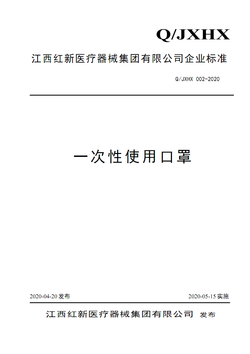 Q_JXHX 002-2020一次性使用口罩.pdf