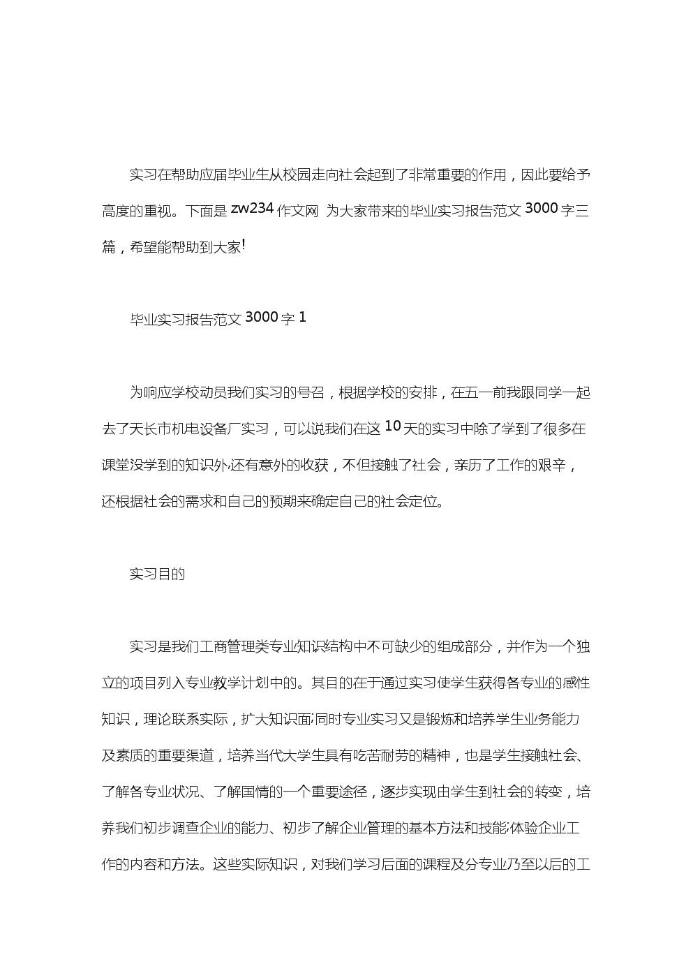 毕业实习报告范文3000字三篇.doc