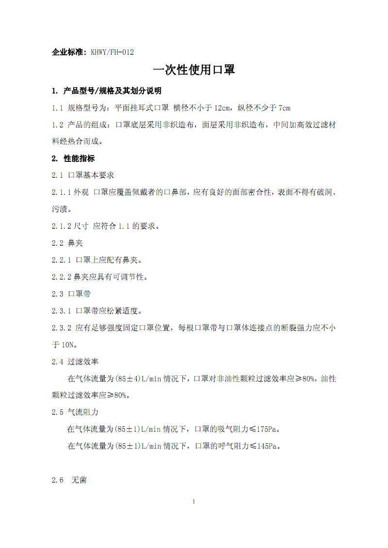 Q_KHWY_FH-012-2020一次性使用口罩.pdf