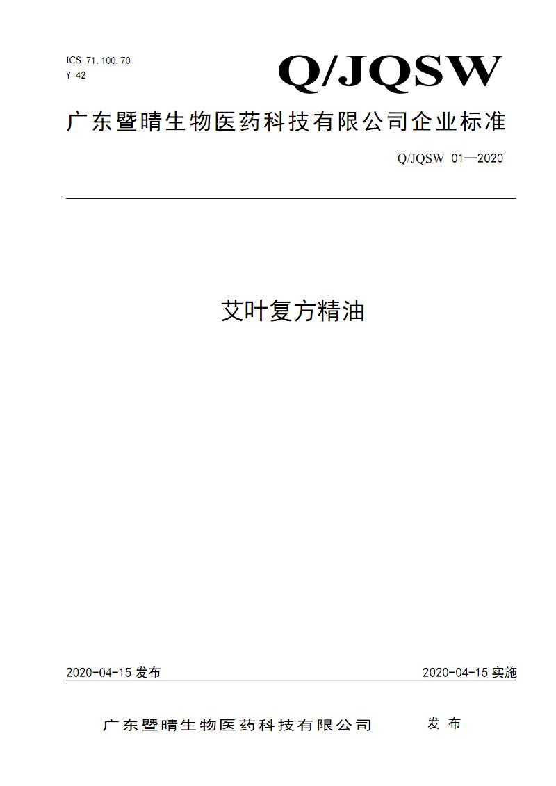 Q_JQSW 01-2020艾叶复方精油.pdf