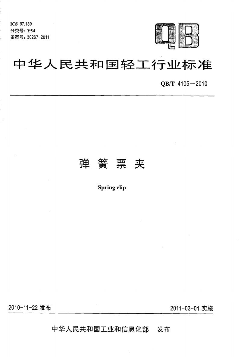 QBT 4105__弹簧票夹最新标准规范.pdf