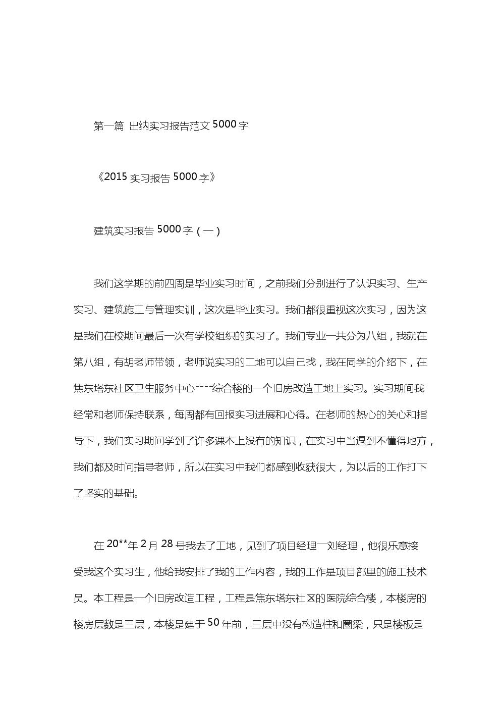 出纳实习报告范文5000字.doc