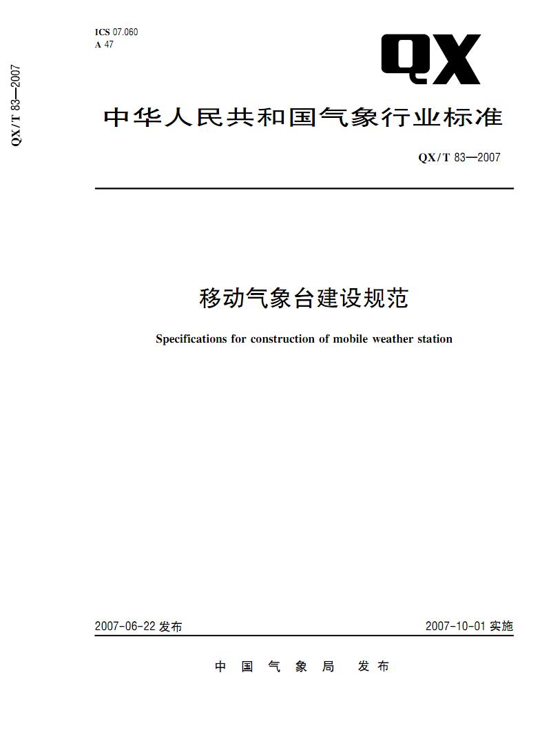 QXT 84__气象低速风洞性能测试规范.pdf
