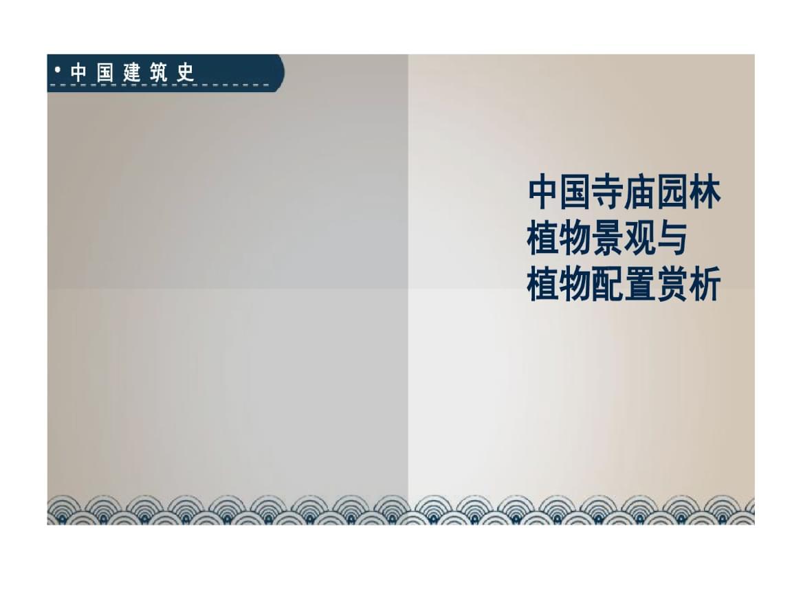 中国建筑史结课作业寺庙园林植物景观和植物配置赏析.ppt