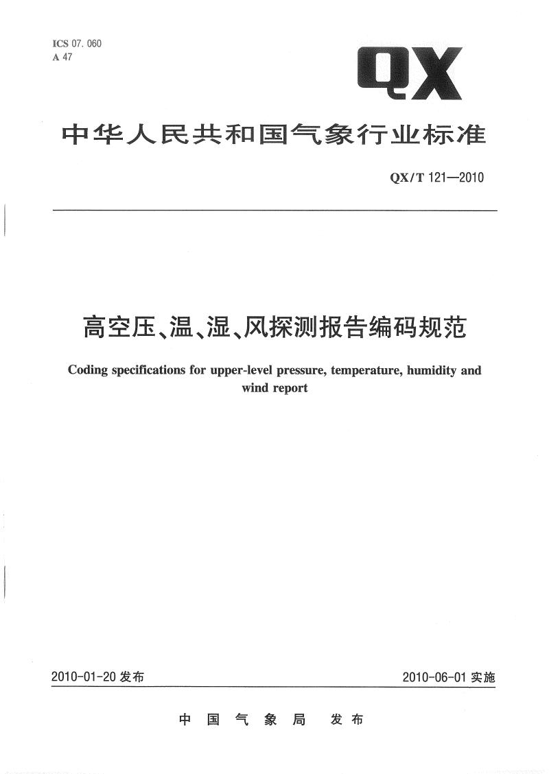 QXT 121__高空压、温、湿、风探测报告编码规范.pdf