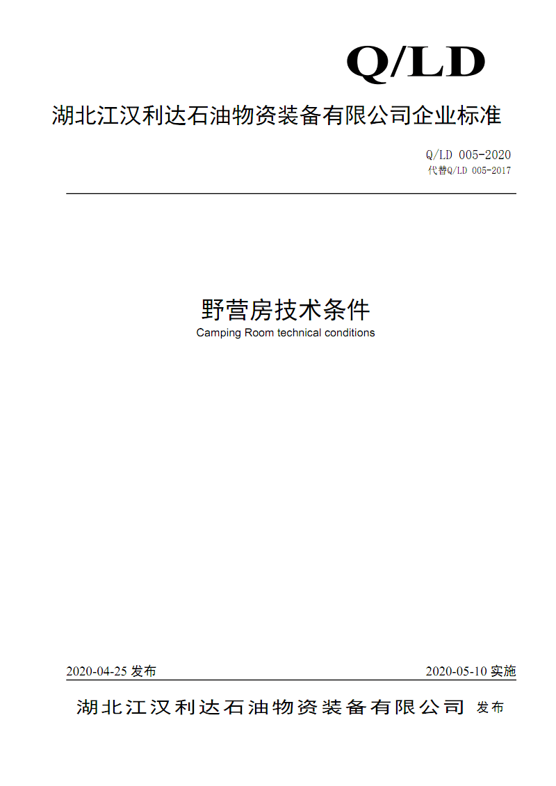 Q_LD 005-2020野营房技术条件.pdf