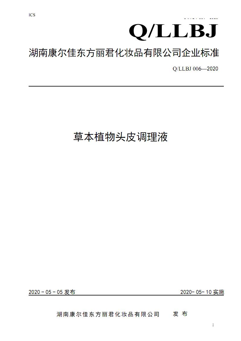 Q_LLBJ 006-2020草本植物头皮调理液.pdf