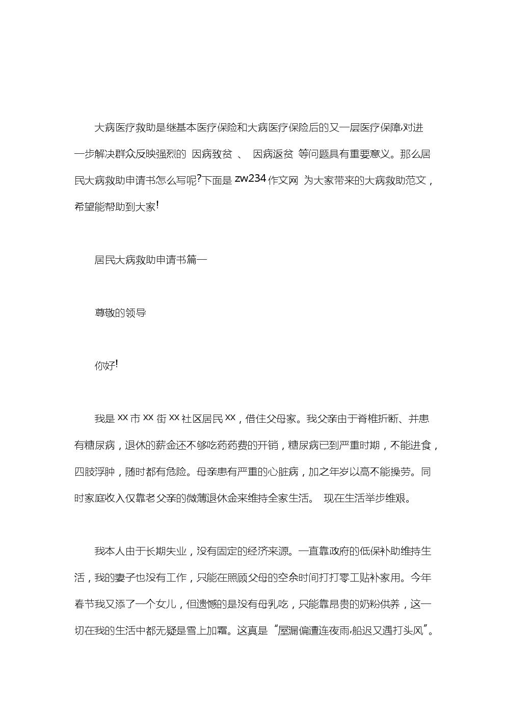 大病救助范文.doc