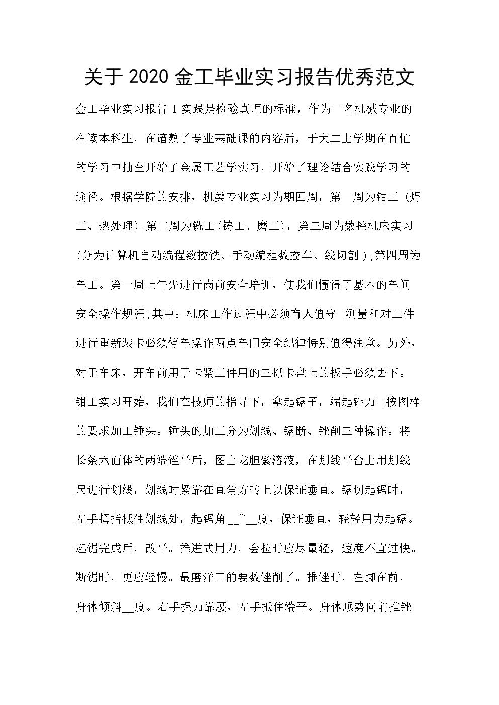 关于2020金工毕业实习报告优秀范文.doc