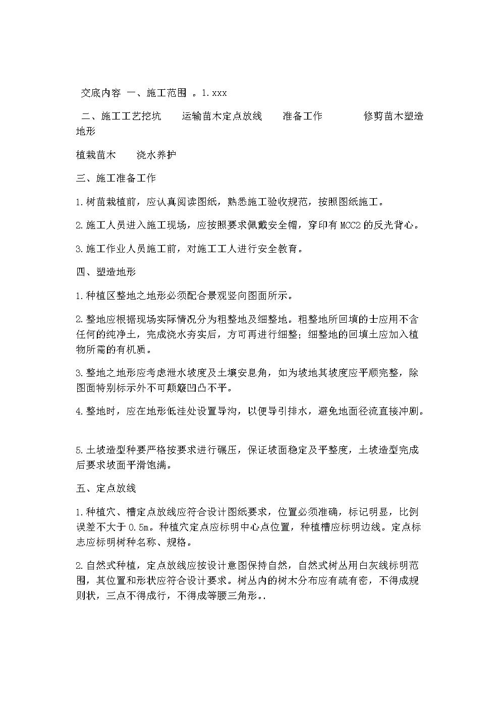 完整版园林绿化技术交底内容.doc
