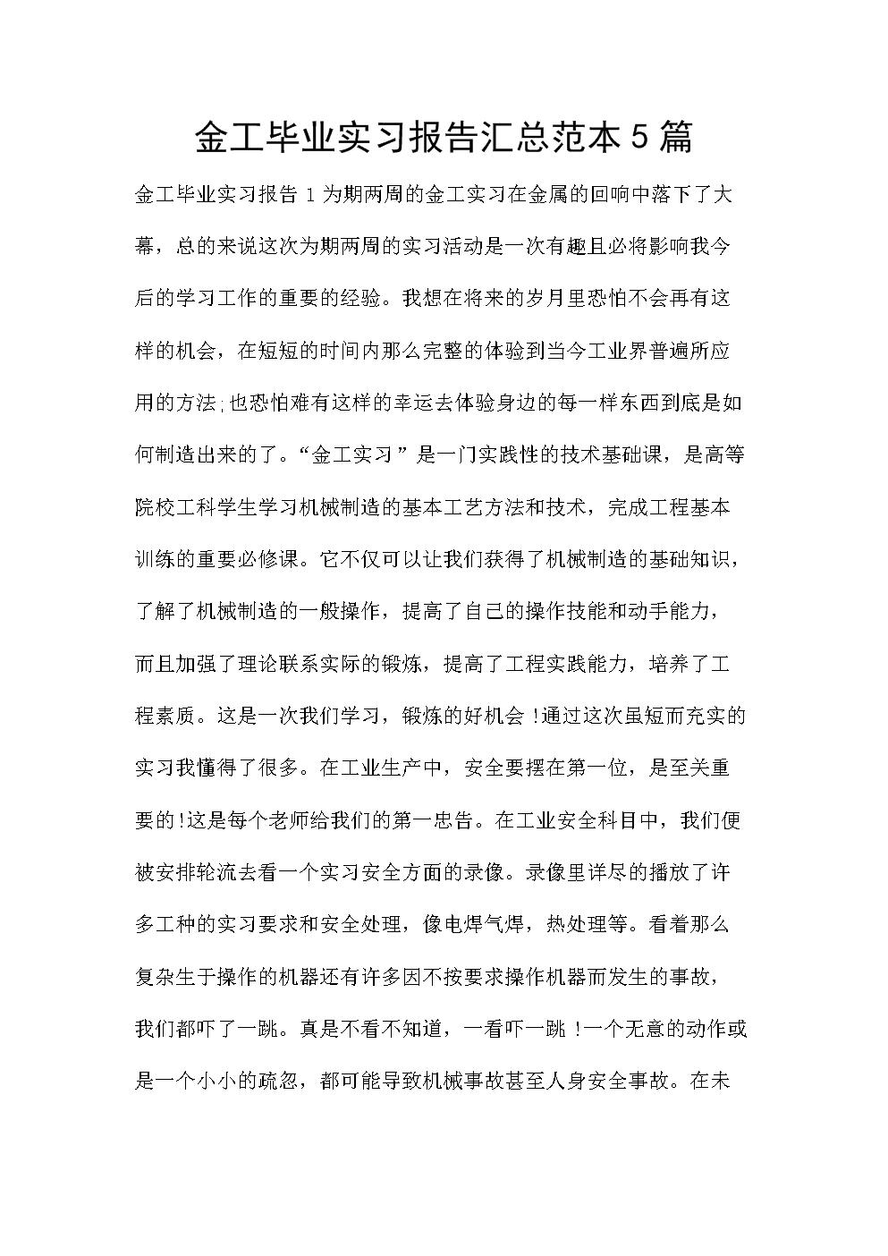 金工毕业实习报告汇总范本5篇.doc