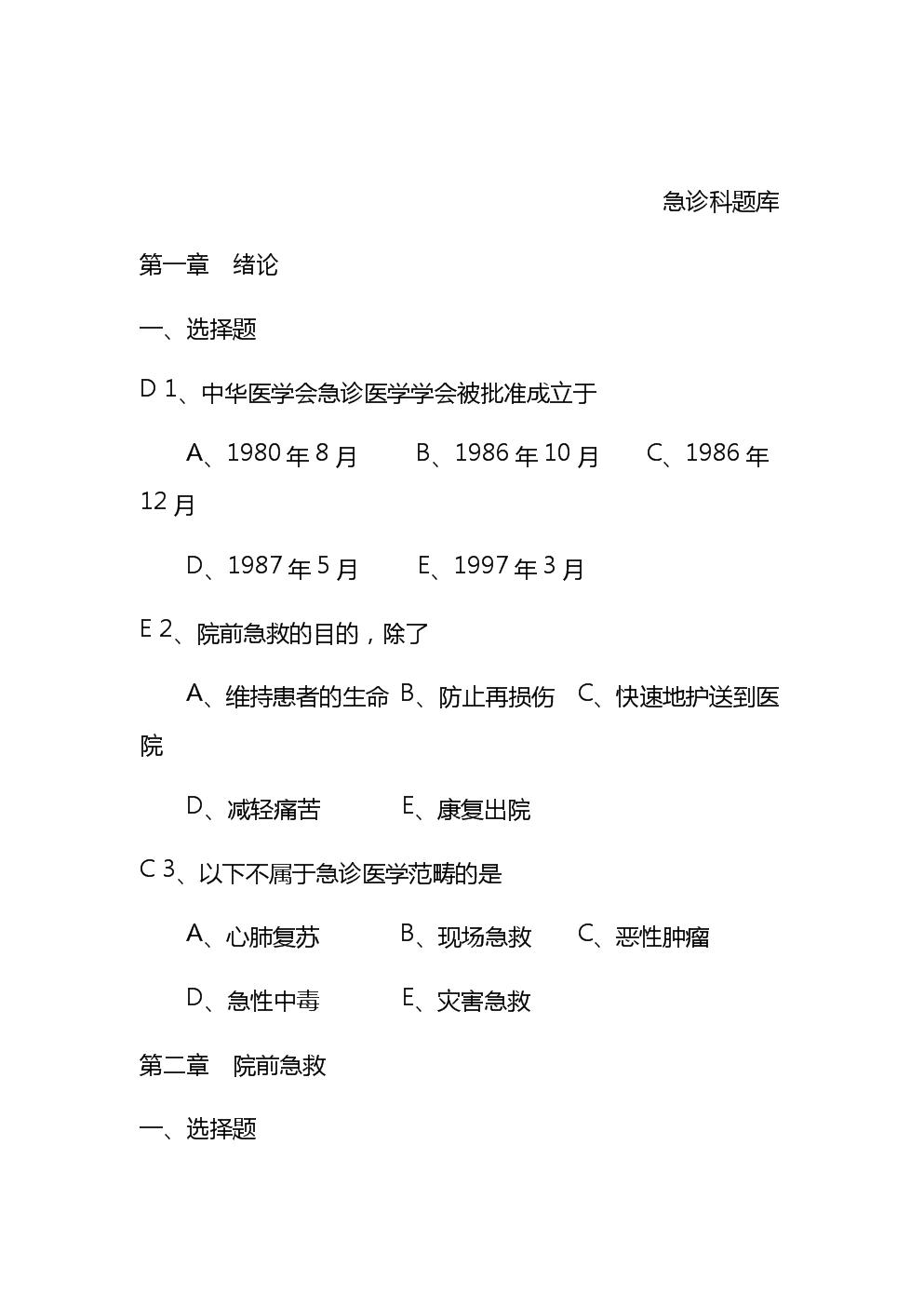 完整版急诊题库.doc