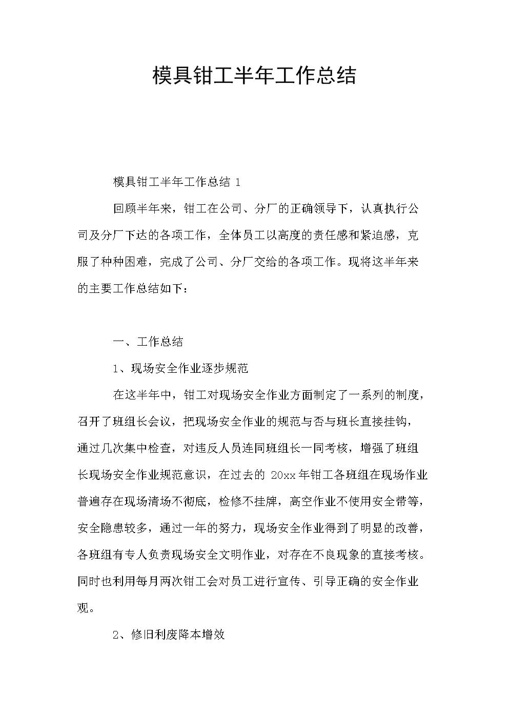 模具钳工半年工作总结.doc