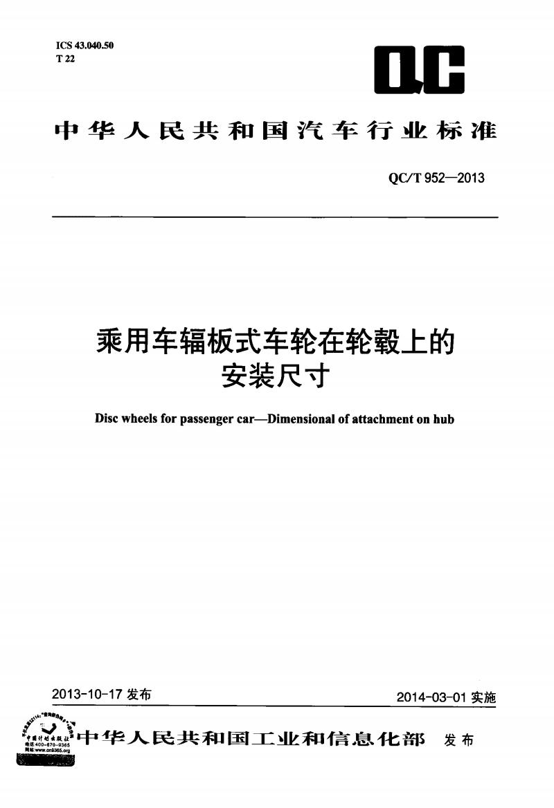 《乘用车辐板式车轮在轮毂上的安装尺寸》.pdf