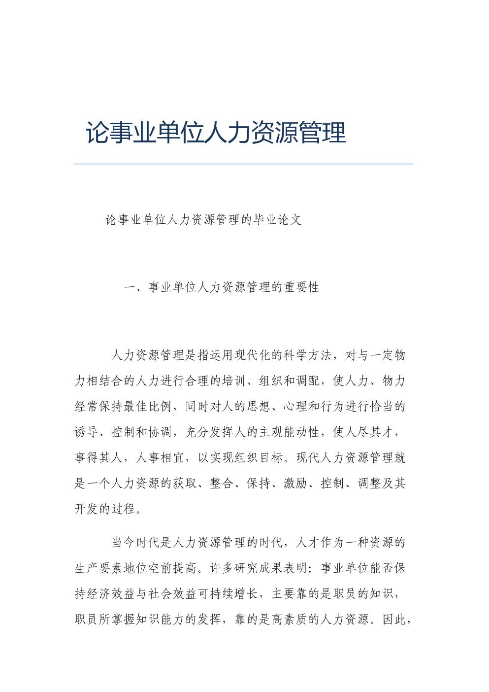 工商管理毕业论文论事业单位人力资源管理.doc