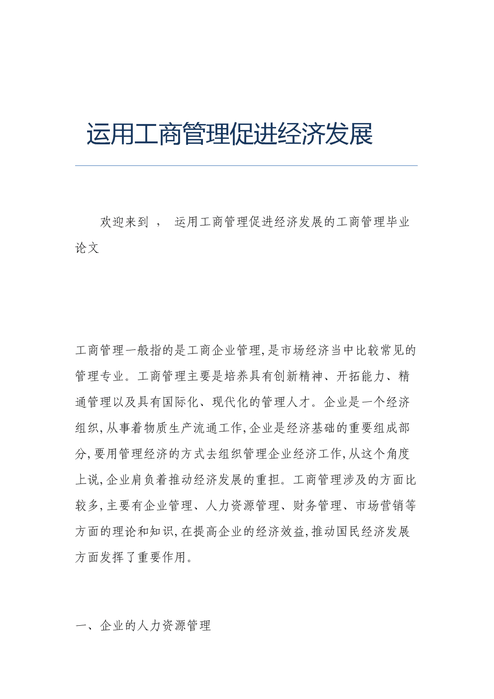 工商管理毕业论文运用工商管理促进经济发展.doc