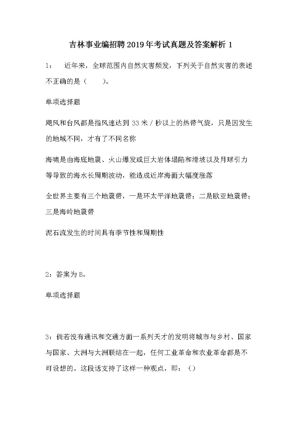 吉林事业编招聘2019年考试真题及答案解析1.docx