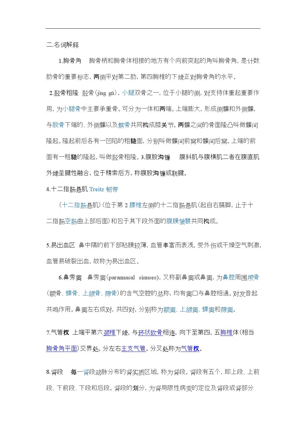 我国医科大学考试系统解剖学复习题集.doc