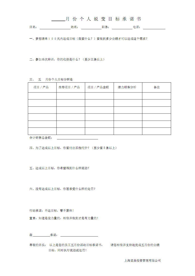 月销售目标承诺书.pdf