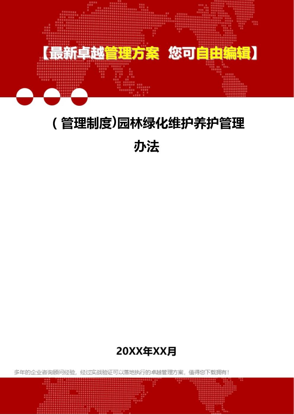 (管理制度)园林绿化维护养护管理办法.doc