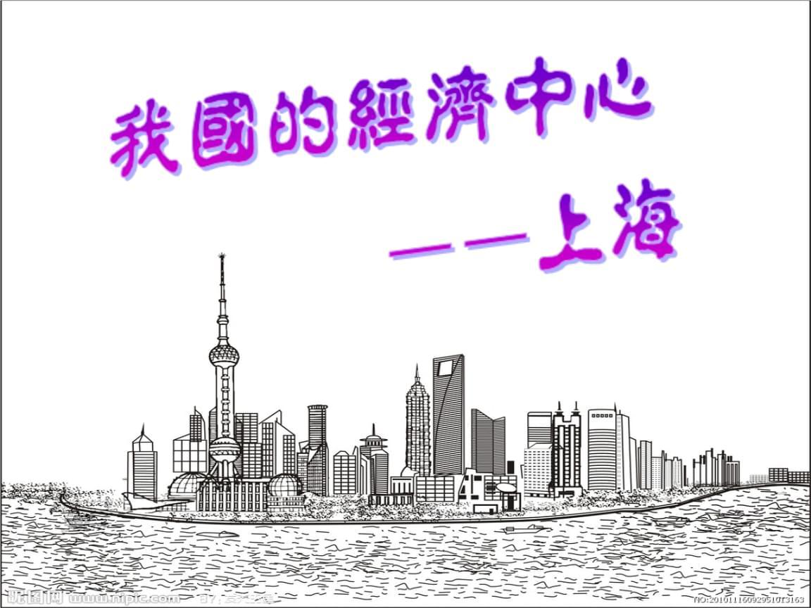 我国的经济中心上海整理.ppt