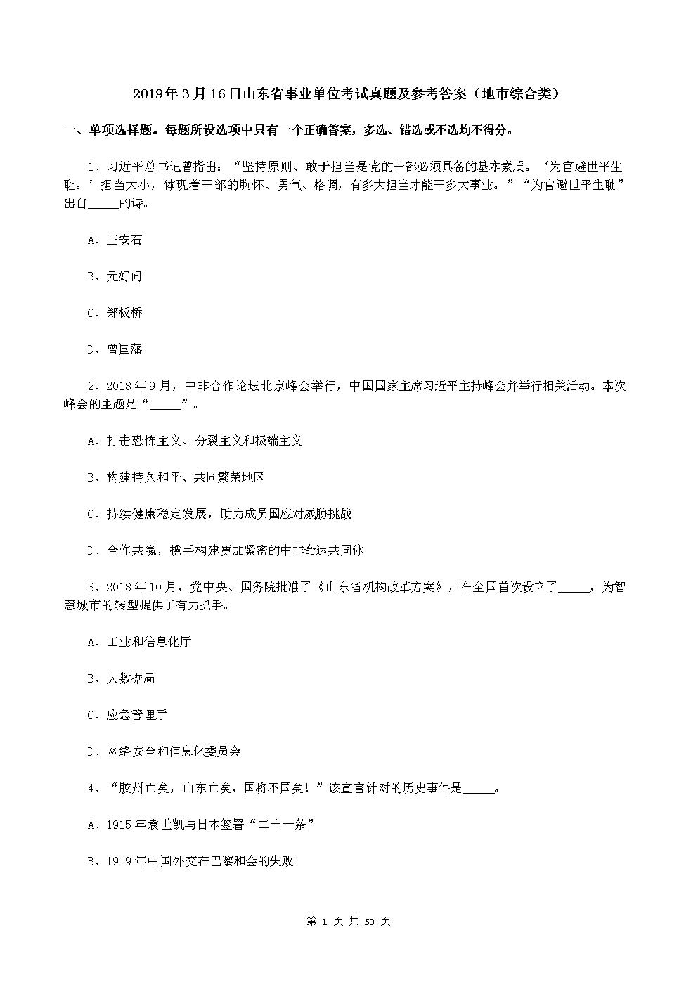 2019年3月16日山东省事业单位考试真题及参考答案(地市综合类)..doc