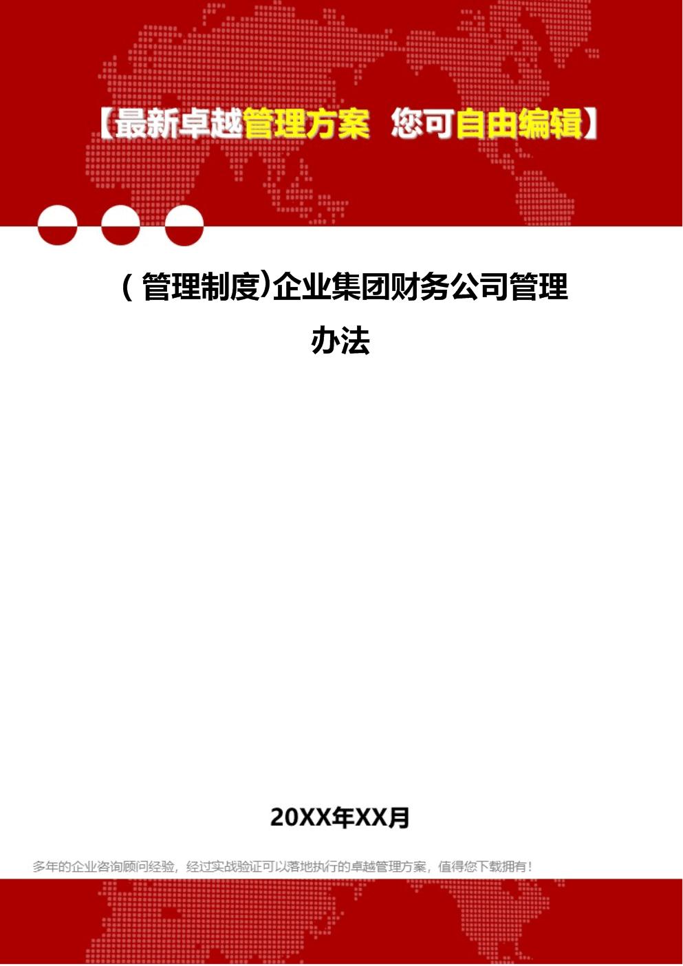 (管理制度)企业集团财务公司管理办法.doc