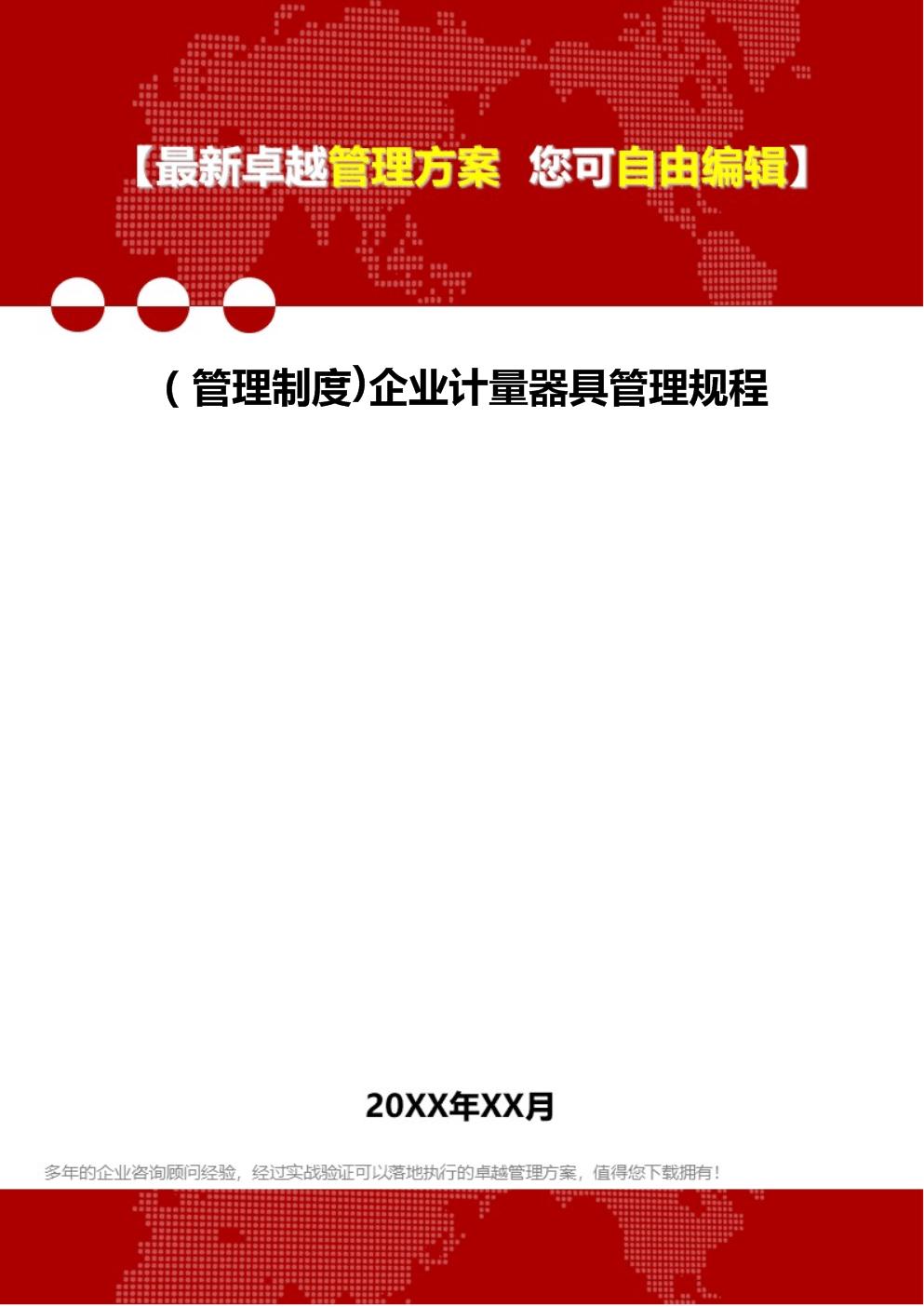 (管理制度)企业计量器具管理规程.doc