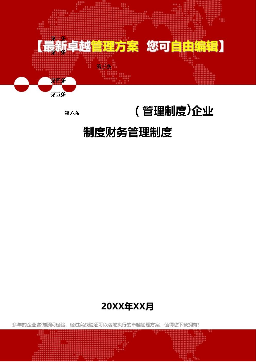 (管理制度)企业制度财务管理制度.doc