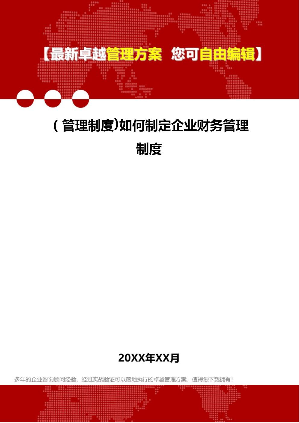 (管理制度)如何制定企业财务管理制度.doc