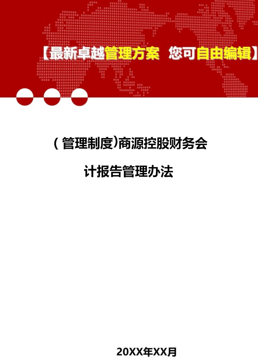 (管理制度)商源控股财务会计报告管理办法.doc