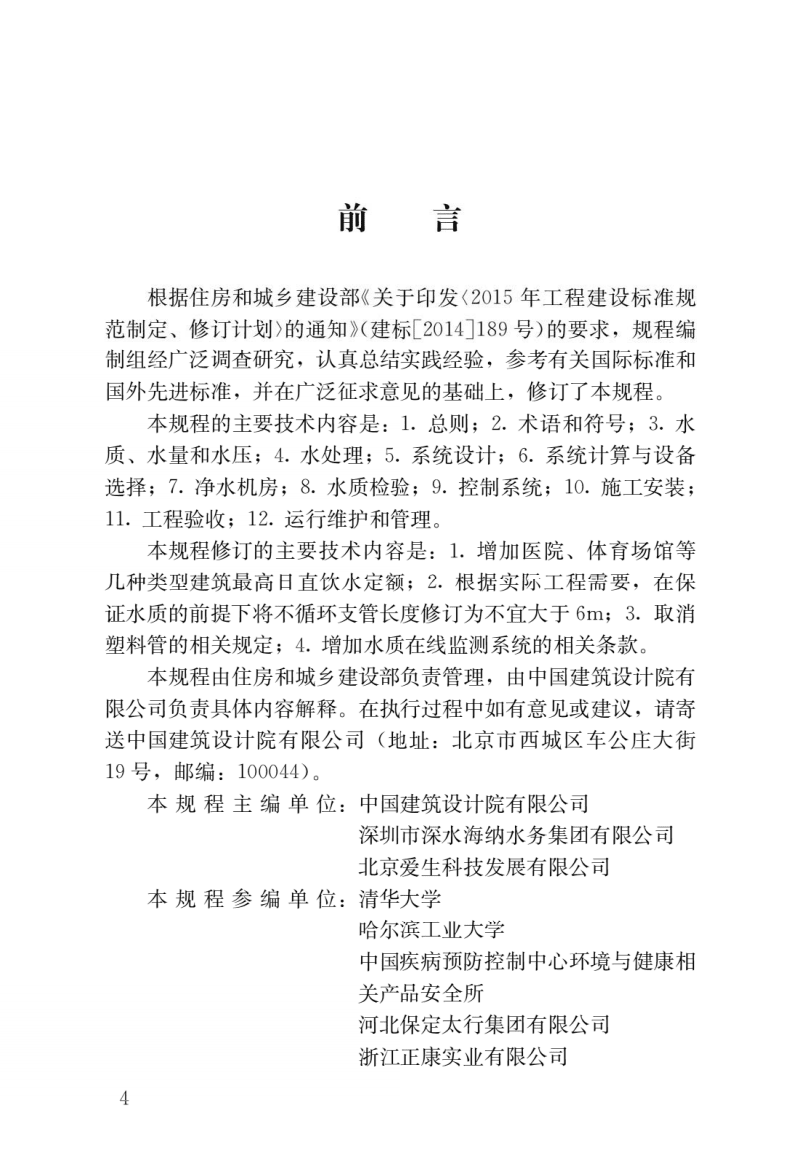 CJJT 110-2017 建筑与小区管道直饮水系统技术规程(最新版).pdf
